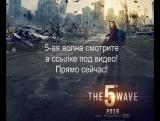 5 волна пятая волна 5-я волна 5-ая волна смотреть фильм кино  5 djkyf gznfz djkyf cvjnhtnm abkmv rbyj
