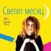 СВЕТИТ МЕСЯЦ музыкальный журнал из Рязани