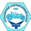 Автотранспортный и электромеханический колледж