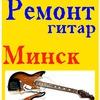 Ремонт гитар и роспись в Минске
