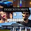 Иваново| Подслушано