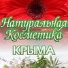 Природная косметика Крыма в Орле