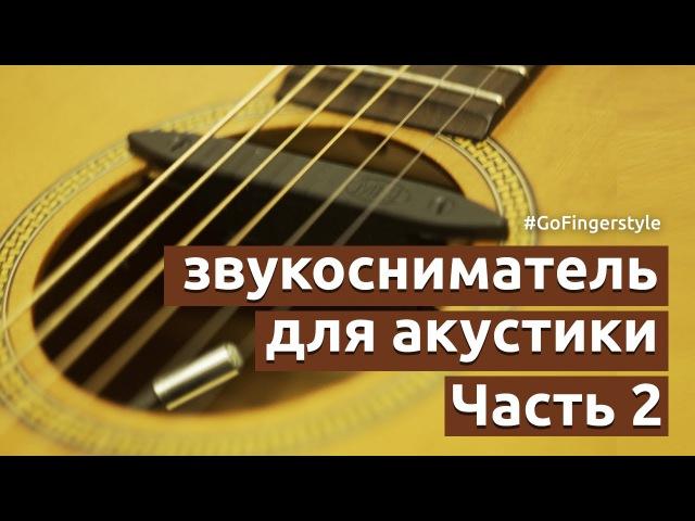 Звукосниматель для акустической гитары. Часть 2