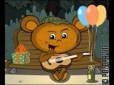 смешное  музыкальное поздравление с днём рождения avi   YouTube