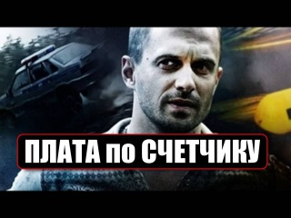 ПЛАТА ПО СЧЕТЧИКУ -  фильмы боевики русские смотреть криминал