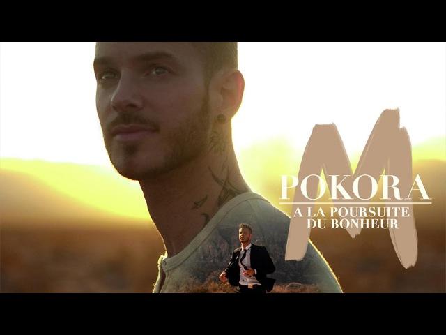 M. Pokora - Mon évidence (Audio officiel)