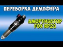 Переборка демпфера амортизатора FOX rp23 damper service