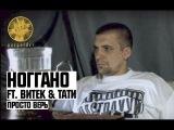 Ноггано ft. Витёк &amp Тати - Просто Верь
