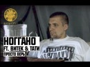 Ноггано ft. Витёк Тати - Просто Верь