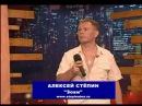Алексей Стёпин (Alexey Stepin) Зови stepinalex легендажанра красиво