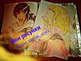 Мои рисунки (аниме, Marvel, пони)