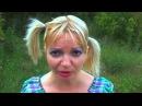 Рая Бородач - жена охранника Александра Бородач. Часть 1