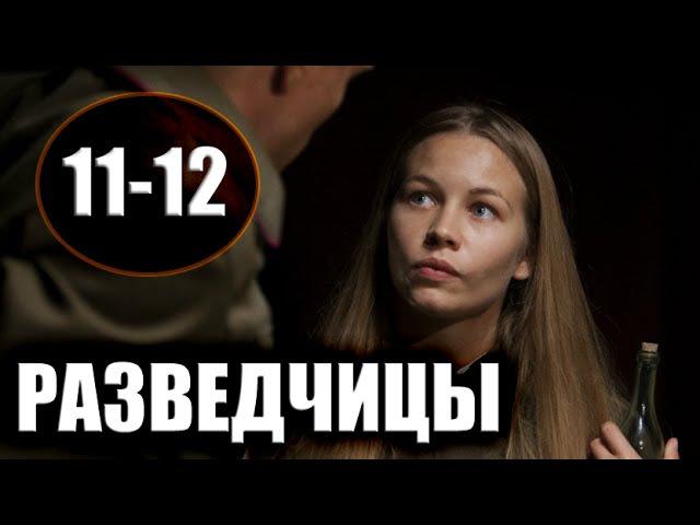 Разведчицы 11-12 серия Военная драма русский фильм сериал 2013