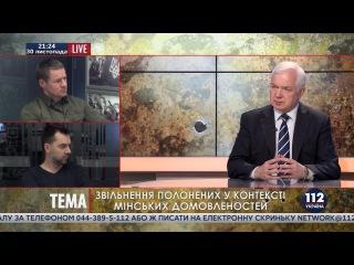 Алексей Арестович в