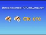 История заставок и часов отечественного ТВ: