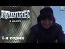 Возвращение Наркомана Павлика 3 сезон 1 серия(НЕТИПИЧНАЯ АЛМАТА)