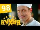 Кухня - 98 серия 5 сезон 18 серия HD