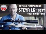 Оружие чемпионов. Steyr LG 110 FT пневматическая винтовка. Тест любителя