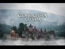 Сонькина лагуна (официальное промо-видео)