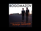 Flight Facilities feat. Jess - Foreign Language (BOGOMAZOV remix)