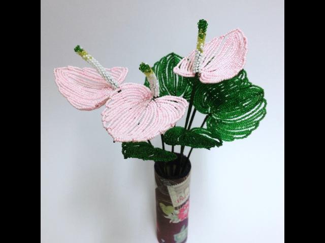 АНТУРИУМ   ЖЕНСКОЕ (МУЖСКОЕ) СЧАСТьЕ из БИСЕРА. Часть 1/2 Beaded flowers
