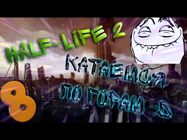 Half-Life 2. Прохождение от Mstitel 8. ▼Катаемся по горам :D▼.