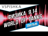 Новая Физика World of Tanks 9.14 (Фильм в 2ух главах)