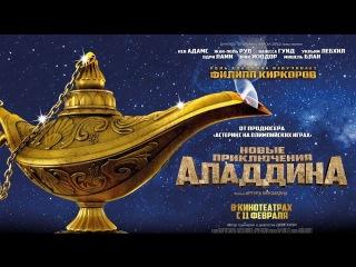 Новые приключения Аладдина   /   Les nouvelles aventures d'Aladin     2015     ТРЕЙЛЕР