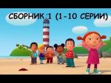 Мультфильмы - Мадмуазель Зази - Сборник (1-10серии)