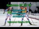 Биатлон 2016. Чемпионат Европы 24.02.16. Одиночная смешанная эстафета. Прямая трансляция из Тюмени