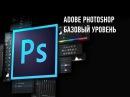 Adobe Photoshop. Базовый уровень. Андрей Журавлев