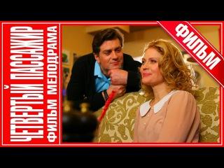КЛАССНЫЙ! ОЧЕНЬ ПРИЯТНЫЙ ФИЛЬМ! Четвертый пассажир - Русские фильмы, Русские мелодрамы 2016