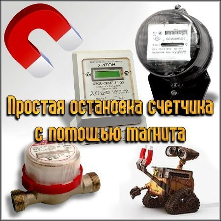 В Украине могут ввести уголовную ответственность за приборы, снижающие показания счетчиков