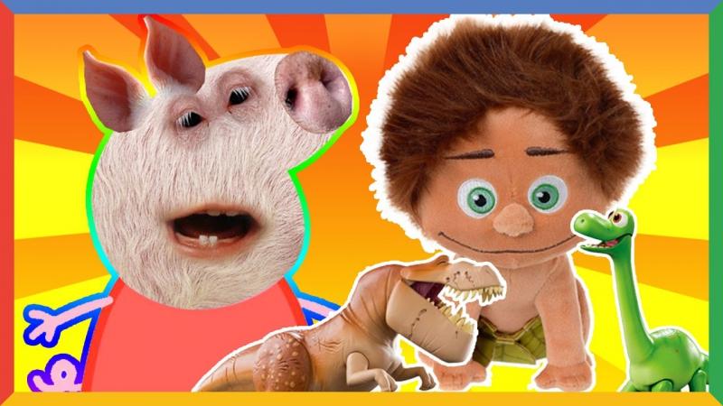 Хороший динозавр. Мультик для детей - Открываем сюрпризы со Свинкой пеппой » Freewka.com - Смотреть онлайн в хорощем качестве