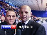 Динамо Live - Удар кобры