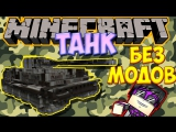 Майнкрафт: Рабочий - Военный Танк БЕЗ МОДОВ