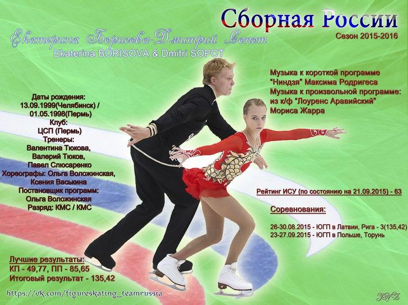 JGP - 5 этап. 23 - 27 Sep 2015 Torun Poland Dq3YZ--fCPs