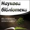 Наукова бібліотека ПНУ ім. В. Стефаника