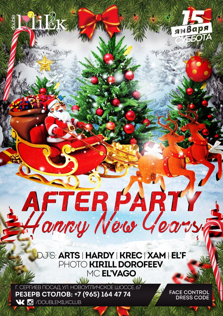 Афиша Сергиев Посад 15/16 ЯНВАРЯ / MILK TIME / AFTER PARTY HAPPY NEW