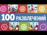 Фестиваль ВКонтакте | 18–19 июля 2015