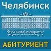 Финансовый университет Челябинский филиал