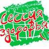 Сессия здоровья. Волгоградская область