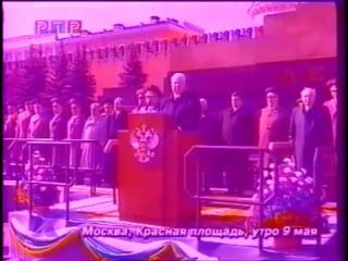staroetv.su - Фрагмент эфира (РТР Культура, 09.05.1999)