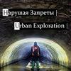 Нарушая Запреты   Urban Exploration