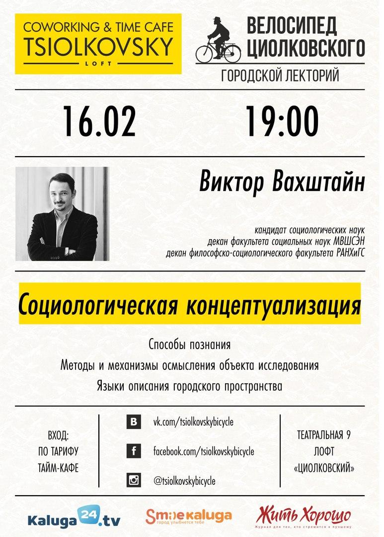 """Афиша Калуга 16/02 """"Социологическая концептуализация"""""""