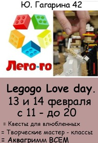 Lego - go love day
