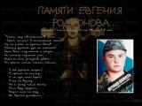 Казнь в Чечне Евгения Родионова.