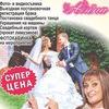 Ведущий Тамада на Свадьбу в Калининграде /Алёна/