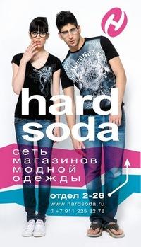 СКИДКИ до 50% Одежда HARDSODA.RU Лето 2015