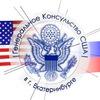 Генеральное консульство США в Екатеринбурге